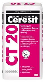 Ceresit CT 20. Смесь для укладки блоков из ячеистого бетона 25кг